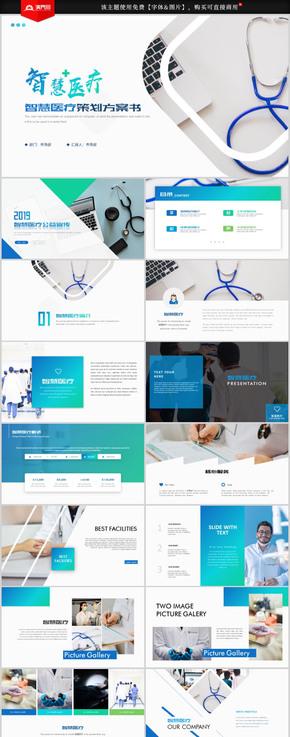 简约创意智慧医疗互联网+健康中国医疗类PPT模板