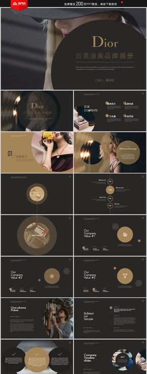 創意簡約迪奧Dior商業計劃書PPT奢侈品牌營銷畫冊