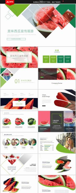 清新綠色農產品水果西瓜產品介紹畫冊PPT模板