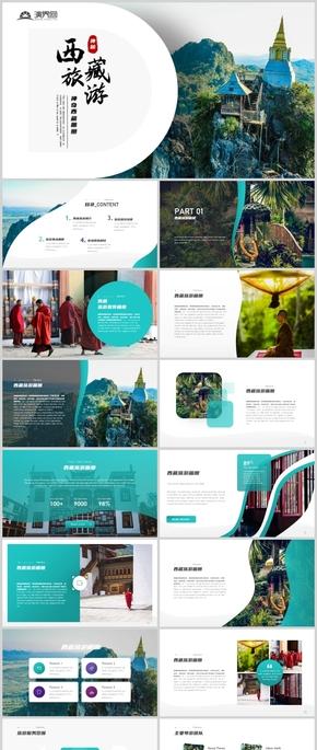 时尚杂志风西藏旅游宣传画册旅游景点推介工作总结PPT模板