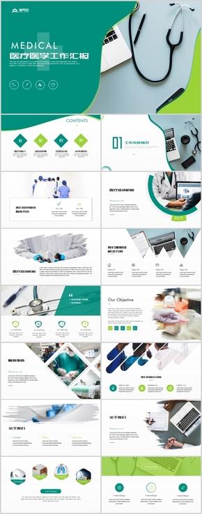 简约创意医疗汇报医疗总结医学报告PPT模板