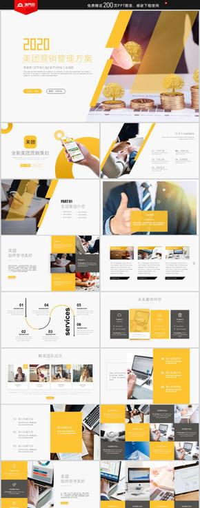 高端美团商业计划书市场营销推广工作总结PPT模板