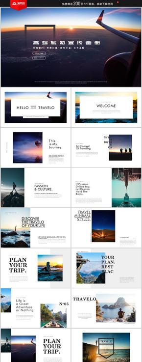 創意旅游攝影時尚雜志風旅游攝影創意排版PPT模板