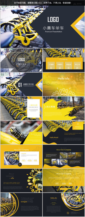 小黄车ofo商业计划书ppt共享单车创业融资品牌营销