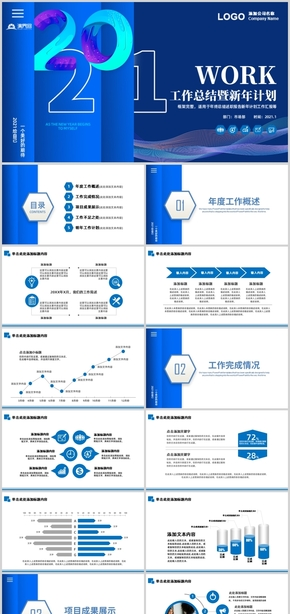 藍色創意工作總結暨新年計劃PPT模板