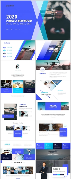藍色創意(yi)大疆無人機市(shi)場營銷策劃公司(si)簡(jian)介工作總結PPT模板(ban)
