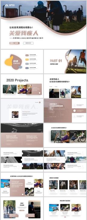 时尚唯美关爱残疾人公益爱心画册解决方案PPT模板