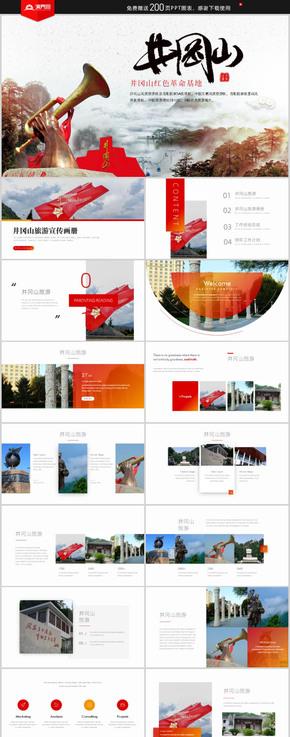 簡約創意井岡山旅游紅色革命精神宣傳畫冊PPT模板