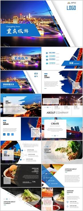 高端重庆旅游美食文化重庆印象旅行相册PPT模板