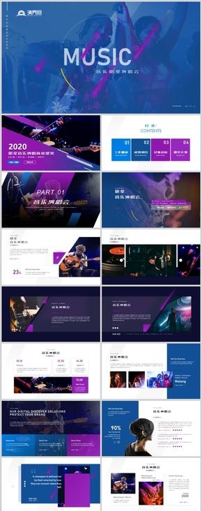 时尚欧美风音乐商业计划书明星演唱会活动策划PPT模板