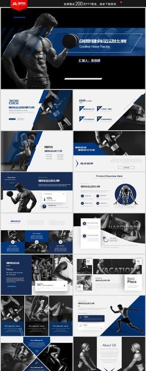 时尚创意健身运动健身房锻炼减重瘦身俱乐部宣传画册PPT