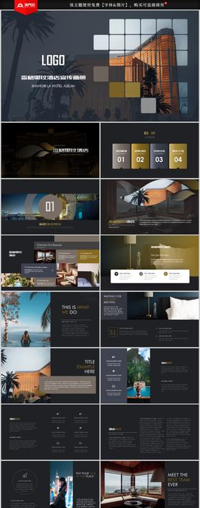 香格里拉酒店宣传画册奢华酒店市场营销PPT