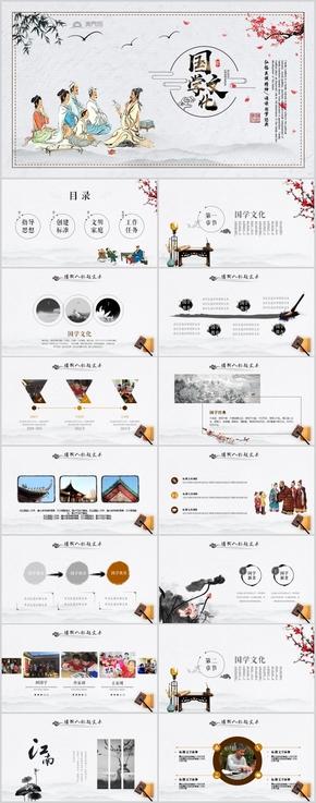 中国风古风国学文化唐诗宋词朗读教育论语ppt模板