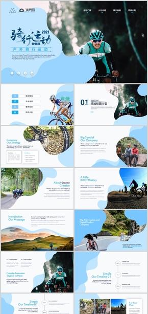 蓝色动感骑行运动户外团建体育营销画册PPT模板