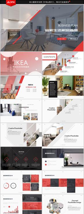 室内设计装修公司品牌营销宜家生活家居画册PPT