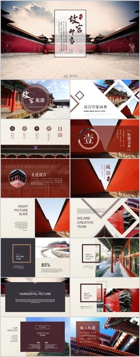 唯美中国风故宫印象摄影画册北京旅游PPT模板