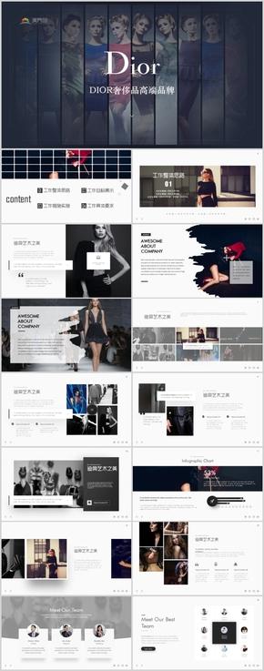高端迪奥Dior商业计划书2019时尚摄影工作总结PPT