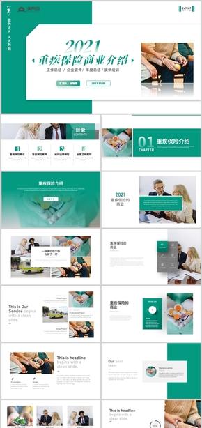 穩重大氣重疾保險宣傳畫冊商業方案PPT模板