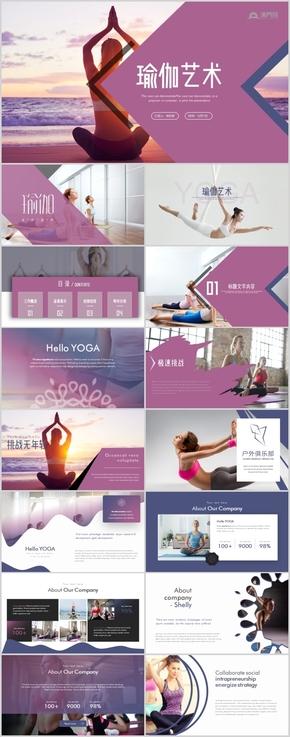 高端创意瑜伽健美减肥健身运动会所宣传介绍模板