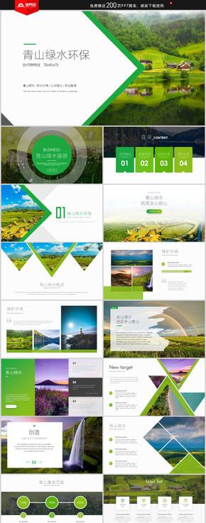 青山綠水環境治理綠色環保宣傳畫冊PPT模板