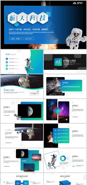 藍色高端創意中國航天科技科技總結PPT模板
