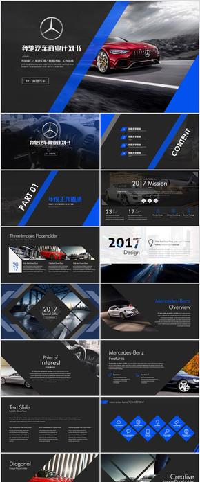 2018全新奔驰汽车商业计划书工作总结PPT模板