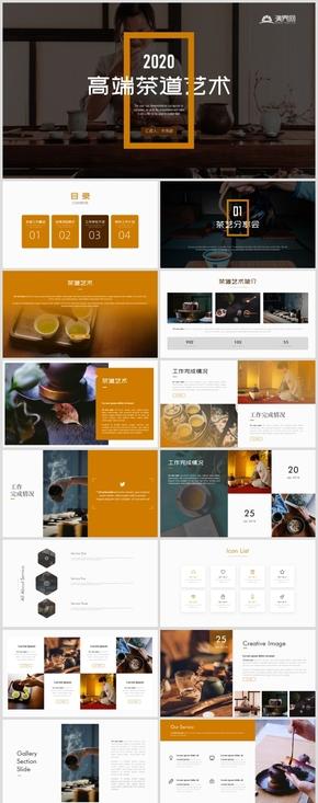 唯美茶道艺术茶文化宣传画册PPT模板