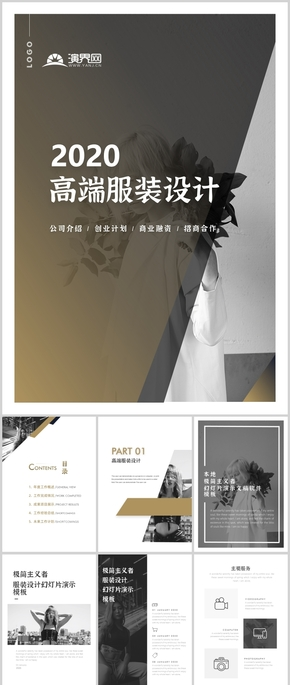 A4竖版极简高端服装设计品牌宣传画册PPT模板
