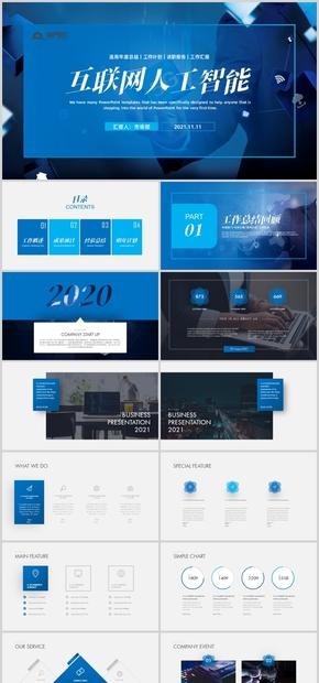 蓝色高端5G互联网人工智能大数据解决方案PPT模板