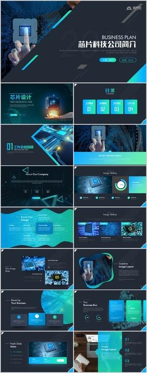 高端创意智能科技芯片公司简介互联网大数据PPT模板