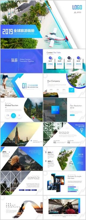 创意杂志风全球世界旅游旅行宣传画册出国留学培训PPT