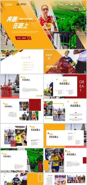 创意跑步运动城市马拉松比赛宣传画册PPT模板