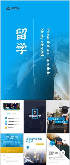 A4竖版蓝色高端出国留学商业计划书美国留学旅游画册PPT模板