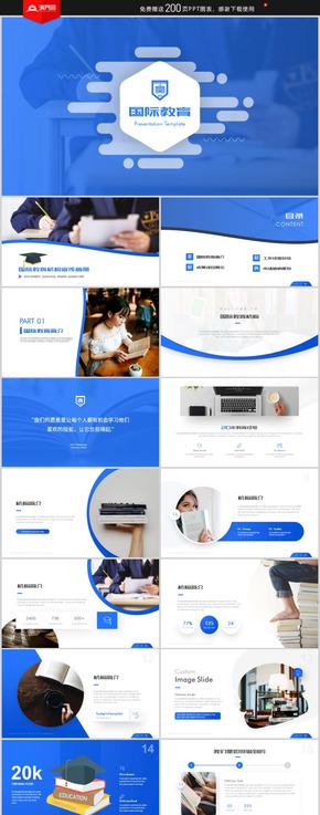 藍色大氣國際教育機構簡介課程介紹畫冊PPT模版