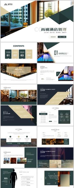 高端商务风酒店管理商业计划书创业计划招商合作PPT模板