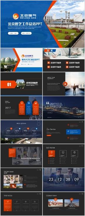 2018北京燃气集团工作总结季度计划项目汇报PPT