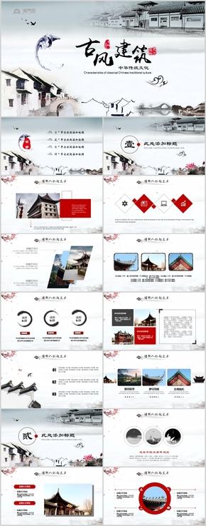 古风古典中国风古典建筑传统文化PPT模板