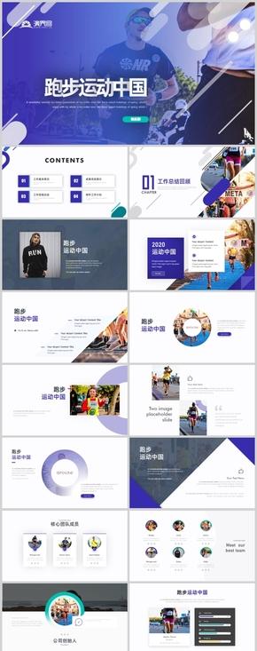 时尚动感户外跑步体育运动营销策划马拉松活动宣传PPT模板