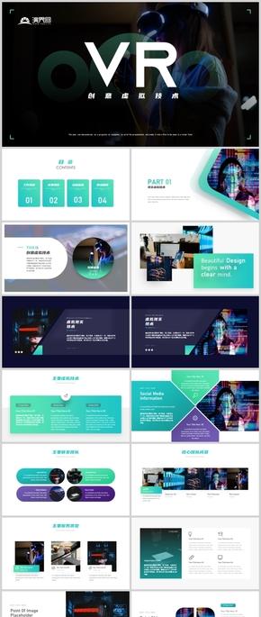 時尚高端VR虛擬技術商業計劃書互聯網科技工作總結PPT