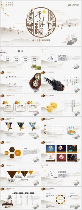 唯美中秋明月中国风古风艺术PPT模板