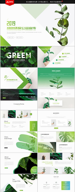 创意环保主题公益宣传画册PPT模板