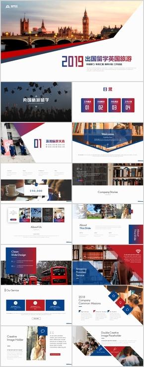 高端英国剑桥大学宣传画册PPT国外留学旅游