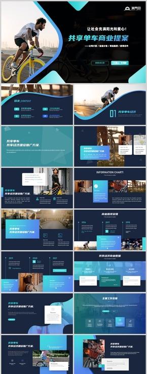 蓝色商务风共享单车商业计划书共享经济企业文化PPT模板