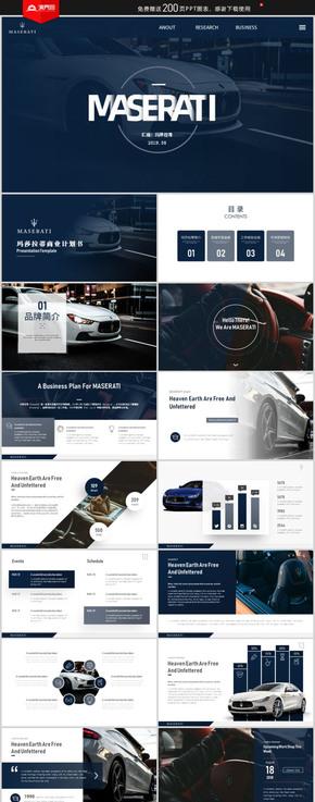 创意玛莎拉蒂高端豪华汽车商业计划书品牌市场营销ppt模版