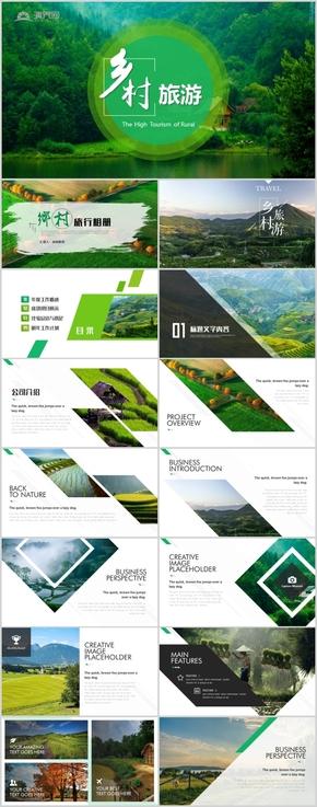 高端最美鄉村旅游新生態農村旅游推廣PPT模板