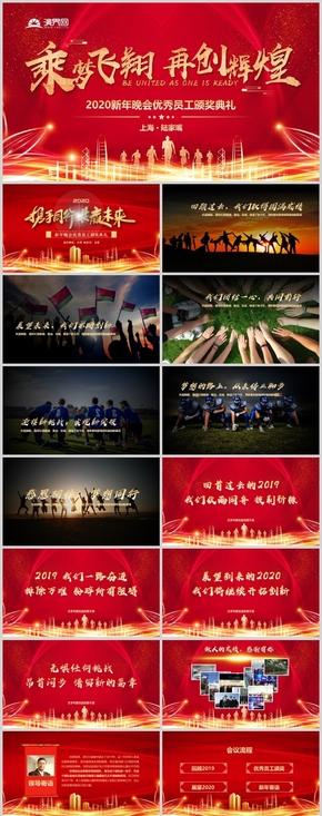紅色大氣新跨(kua)越企業年會(hui)頒獎典(dian)禮年會(hui)總結PPT模板(ban)