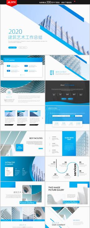 简约时尚建筑学建筑设计图纸公司建筑工作总结PPT模板