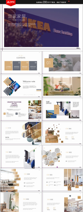 简约风格家装装饰室内设计装潢相册宜家风格家居PPT模板