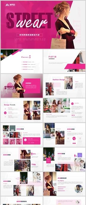 時尚高端女性購物營銷策劃方案購物廣場招商引資PPT模板