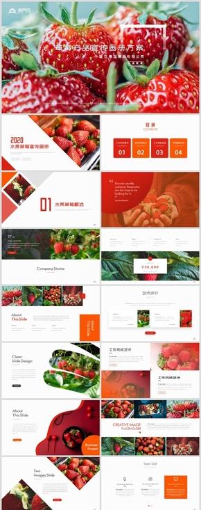 时尚草莓产品市场推广方案食品安全画册PPT